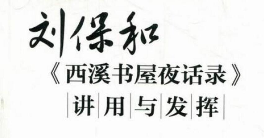 """刘保和:谈用经方如何""""抓主症""""(畅快淋漓的演讲实录)"""