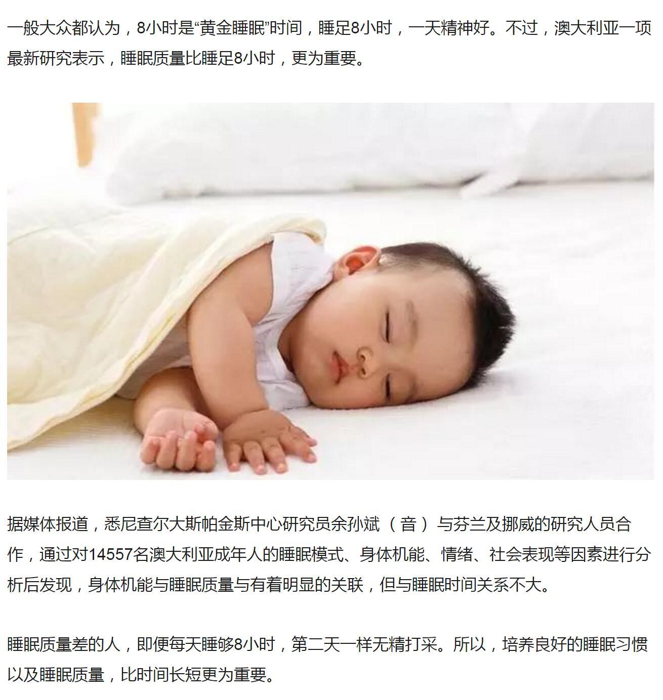 """""""8小时睡眠理论""""也是骗人的!黄帝内经说""""这样睡""""才养生"""