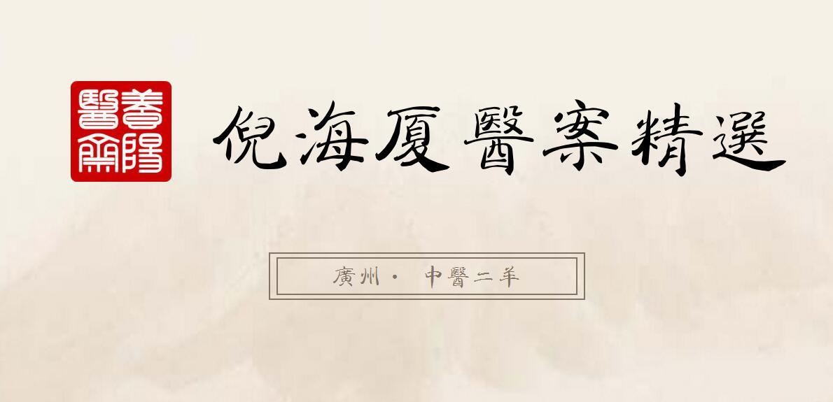 倪海厦医案精华整理002:感冒后咽喉干、脚扭伤