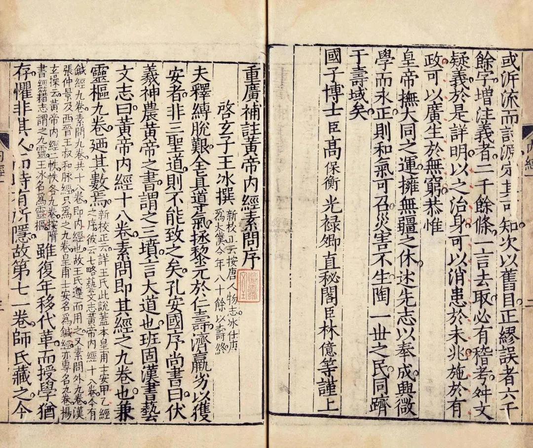 中医二羊:黄帝内经两千多年的智慧,得之不易,今人不珍惜