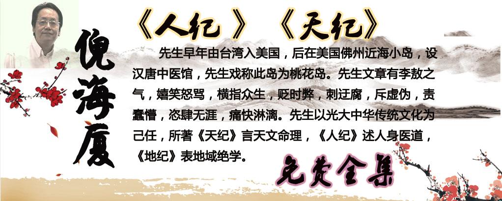 倪海厦人纪天纪全集高清视频下载