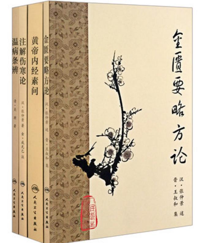 中医四大经典著作是什么及版本推荐