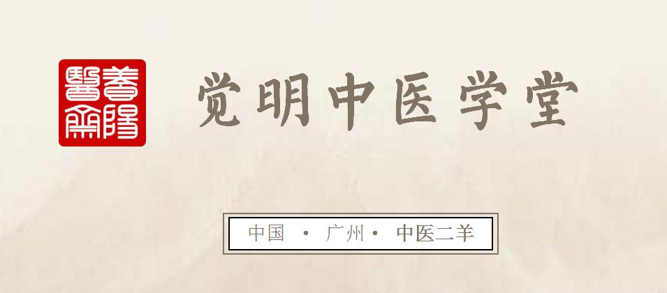 二羊中医年课-觉明中医学堂2019年报名招募