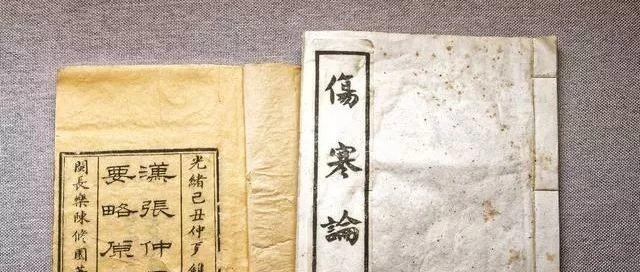 中医二羊:伤寒论六经辨证小结